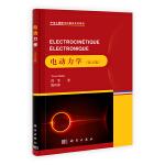 【按需印刷】-电动力学(法文版)