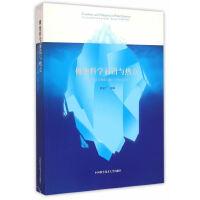极地科学前沿与热点:顶级期刊论文摘要汇编(1990-2010)