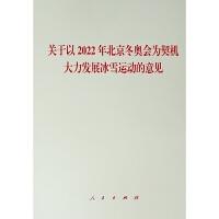 关于以2022年北京冬奥会为契机大力发展冰雪运动的意见 人民出版社
