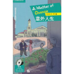 剑桥双语分级阅读 小说馆 意外人生 David,A.Hill 北京语言大学出版社