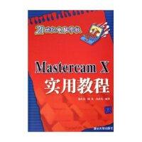 Mastercam X 实用教程――21世纪电脑学校,张灶法,陆斐,尚洪光,清华大学出版社,9787302121787