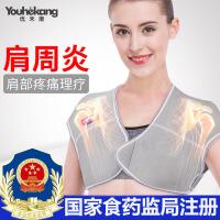 护肩保暖自发热磁疗护肩带肩部拉伤男女士肩周关节防寒双肩