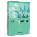 中华好诗词主题阅读:古代边塞诗词三百首