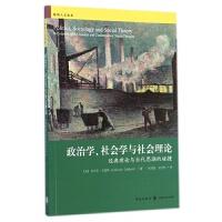 政治学社会学与社会理论(经典理论与当代思潮的碰撞)/格致人文读本