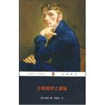 【旧书二手书8成新】少年维特之烦恼 [德] 约翰・沃尔夫冈・歌德(Goethe J.W.V),张佩芬 97875366