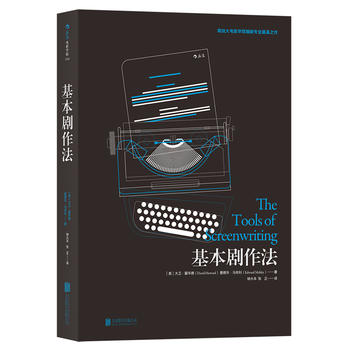 基本剧作法 大卫·霍华德(David Howard)爱德华·马布利(Edwar 北京联合出版公司 正版书籍!好评联系客服有优惠!谢谢!