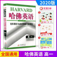 2020版 哈佛英语 完形填空与阅读理解巧学精练 高一 高中生英语单词语法训练课本阅读理解听力总复习