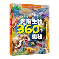 大开眼界列百科 史前生物的360个奥秘,稚子文化,吉林出版集团股份有限公司,9787558143946