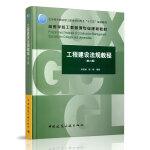 工程建�O法�教程(第二版)