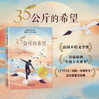 国际大奖小说――35公斤的希望