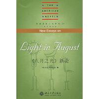 《八月之光》新论――剑桥美国小说新论20(英文影印版)
