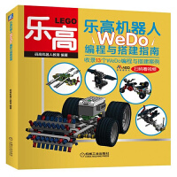 乐高机器人 WeDo编程与搭建指南 乐高机器人图形化编程与搭建教程 WeDo编程与搭建二维码视频教程 WeDo编程从入