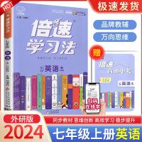 倍速学习法七年级上册英语外研版