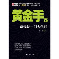 《黄金手8》 罗晓 中国戏剧出版社 9787104040859