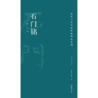 高校书法专业碑帖精选系列:石门铭