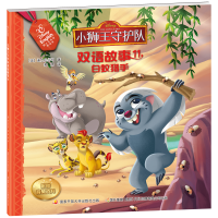 小狮王守护队双语故事11:白蚁猎手