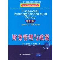 财务管理与政策(第十一版)