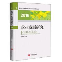 【正版二手书9成新左右】欧亚发展研究2016 国务院发展研究中心欧亚社会发展研究所 中国发展出版社