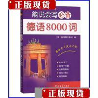 [旧书二手9成新]能说会写必备德语8000词 /LAROUSSE 商务印书馆
