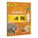 让你惊奇的十大动物,菲奥娜麦克唐纳/著 李斯墨译,天地出版社,9787545532630