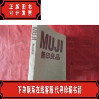 [二手八成新]MUJI无印良品.广西师范大学出版社金井政明 [等]著