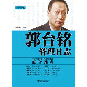 郭台铭管理日志