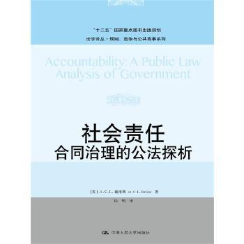 """社会责任:合同治理的公法探析(法学译丛·规制、竞争与公共商事系列;""""十二五""""国家重点图书出版规划)"""