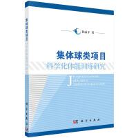 【按需印刷】-集体球类项目科学化体能训练研究