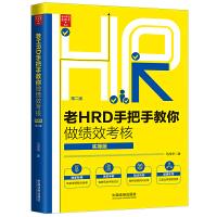 老HRD手把手教你做绩效考核(实操版)(第二版)