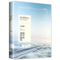 【正版二手书9成新左右】离开前请叫醒我:卢思浩新品 卢思浩 湖南文艺出版社