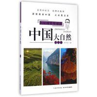 中国大自然(大中南)/刘兴诗爷爷讲述儿童少儿科普读物 假期读本 科学科普知识