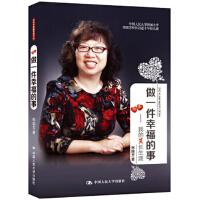 【正版二手书9成新左右】做一件幸福的事:我的笑长生涯 郑瑞芳 中国人民大学出版社
