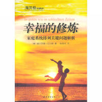 【二手书8成新】幸福的修炼 (德) 威尔菲德・尼尔斯著 世界图书出版公司