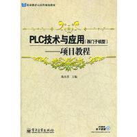 PLC技术与应用:西门子机型:项目教程 陈杰菁 电子工业出版社 9787121154096
