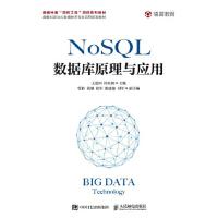NoSQL数据库原理与应用 王爱国 许桂秋 人民邮电出版社 9787115503503