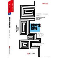 群体性孤独 第十届文津奖获奖图书