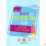 2019上海新高考试题分类汇编 化学(上海版)