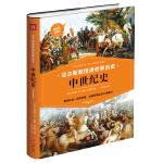 迈尔斯教授讲世界历史:中世纪史 (欧洲从统一走向分裂,古典文明从沦亡到复兴)