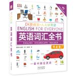 DK新视觉:人人学英语 英语词汇全书