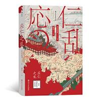 汗青堂丛书042・应仁之乱:日本战国时代的开端