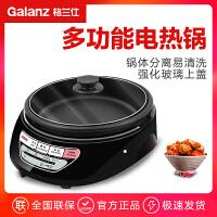 Galanz/格兰仕 CFK-120AG电火锅多功能电热锅电炒锅正品特价