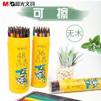 晨光无木可擦彩色铅笔12色24色36色48色筒装带橡皮头涂色写字顺滑填色学生用绘图画彩色笔送卷笔刀 可擦彩色铅笔