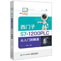 西门子S7-1200 PLC从入门到精通 李方园 电子工业出版社