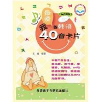我*的韩语40音卡片(附光盘) 王媛 外语教学与研究出版社