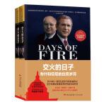 【新书店正版包邮】交火的日子:布什和切尼的白宫岁月 [美] 彼得贝克(Peter Baker)著,李文远 潘丽君 王文
