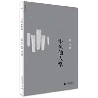 银色仙人掌 龙应台 广西师范大学出版社 9787549576760 新华书店 正版保障