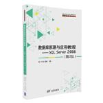 数据库原理与应用教程――SQL Server 2008(第2版),尹志宇、郭晴、李青茹 、解春燕、于富强、陈敬利,清华