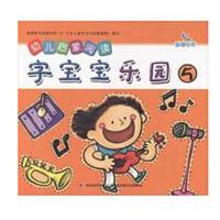幼儿启蒙阅读:字宝宝乐园5(附光盘),樊丽娜,陈琪敬,吉林美术出版社,9787538696554