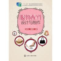服饰配件设计与制作(冯素杰),冯素杰,邓鹏举 主编 著作,化学工业出版社