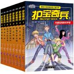 国际大奖冒险探索儿童文学 护宝奇兵(8册/套)